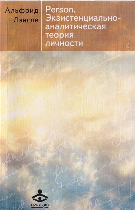 Лэнгле А. Person Экзистенциально-аналитическая теория личности