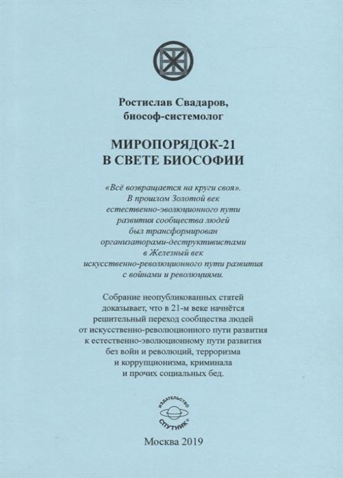 Свадаров Р. Миропорядок-21 в свете биософии