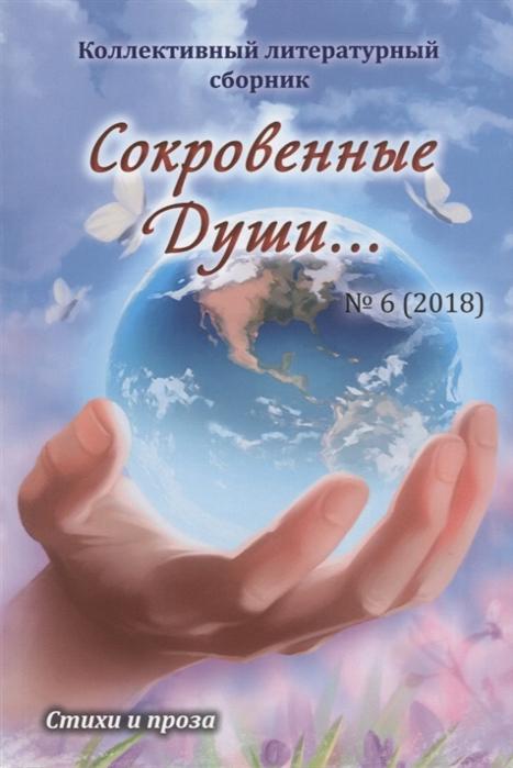 Дементьева А. (сост.) Сокровенные Души 6 2018 Стихи и проза