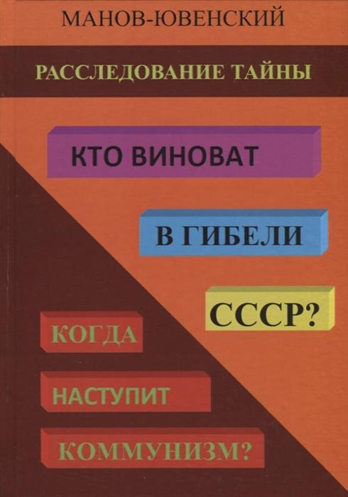 Расследование тайны Кто виноват в гибели СССР Когда наступит коммунизм