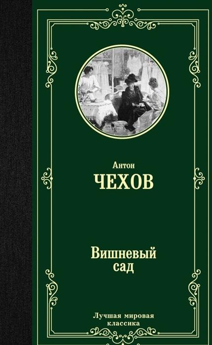 Чехов А. Вишневый сад вишневый сад 2019 04 16t19 00