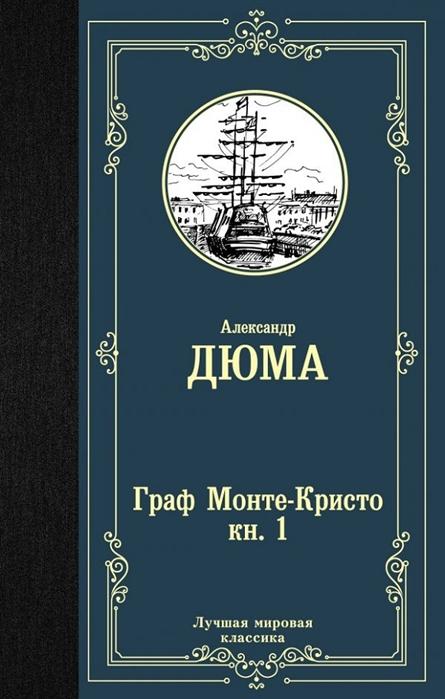Дюма А. Граф Монте-Кристо В 2 книгах Книга 1 дюма а граф монте кристо в 2 книгах книга 2