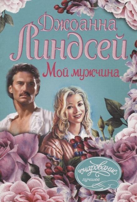 купить Линдсей Д. Мой мужчина по цене 120 рублей