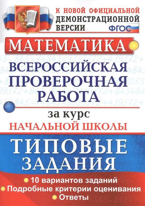 Математика Всероссийская проверочная работа за курс начальной школы Типовые задания