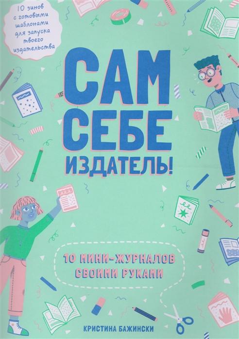 Бажински К. Сам себе издатель 10 мини-журналов своими руками цена