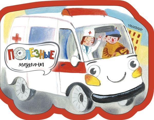 Купить Полезные машины, АСТ, Книги - игрушки