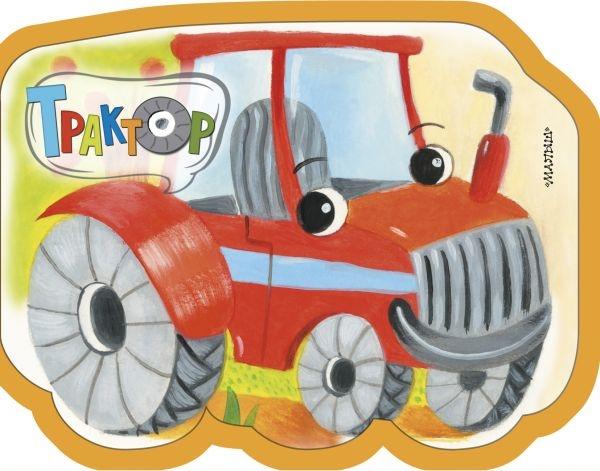Пикулева Н. Трактор недорого