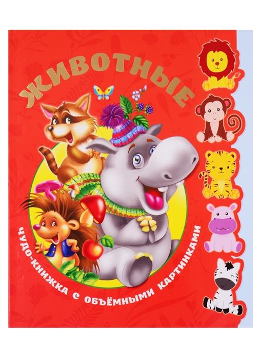 Дмитриева В. (сост.) Животные Чудо-книжка с объемными картинками