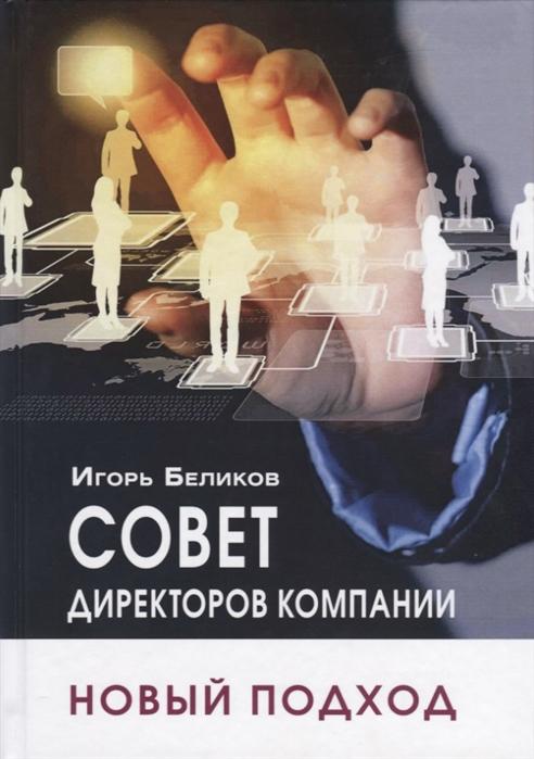 Беликов И. Совет директоров компании Новый подход