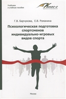 Психологическая подготовка спортсменов индивидуально-игровых видов спорта. Учебное пособие