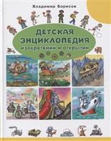 Детская энциклопедия изобретений и открытий