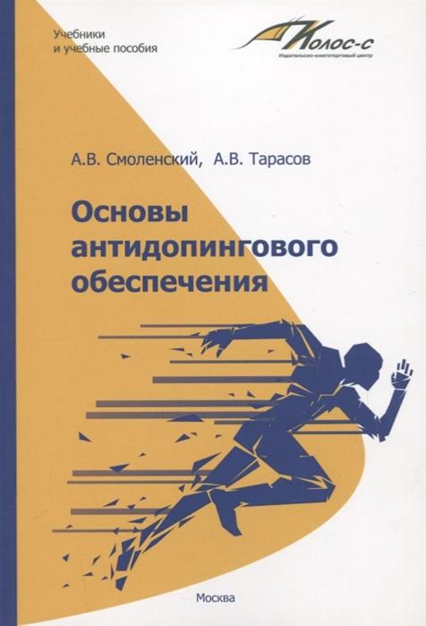 Смоленский А., Тарасов А. Основы антидопингового обеспечения Учебно-методическое пособие