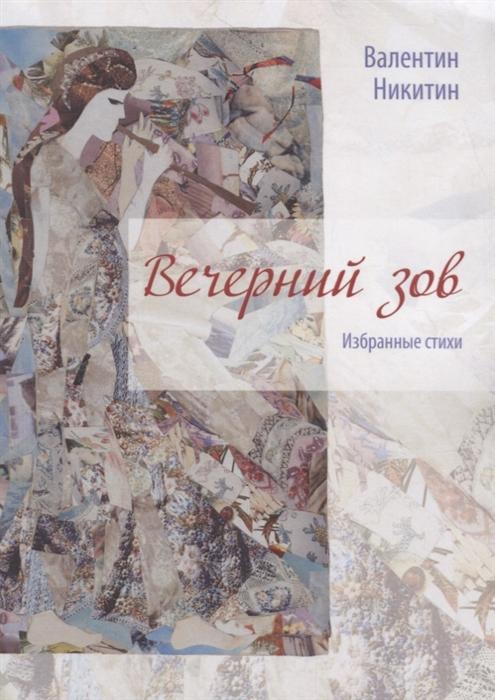 Никитин В. Вечерний зов избранные стихи избранные стихи