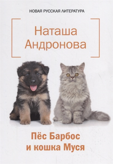 Андронова Н. Пес Барбос и кошка Муся андронова н пес барбос и кошка муся