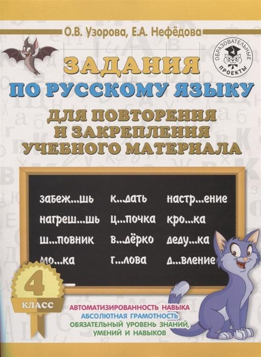 Задания по русскому языку для повторения и закрепления учебного материала 4 класс