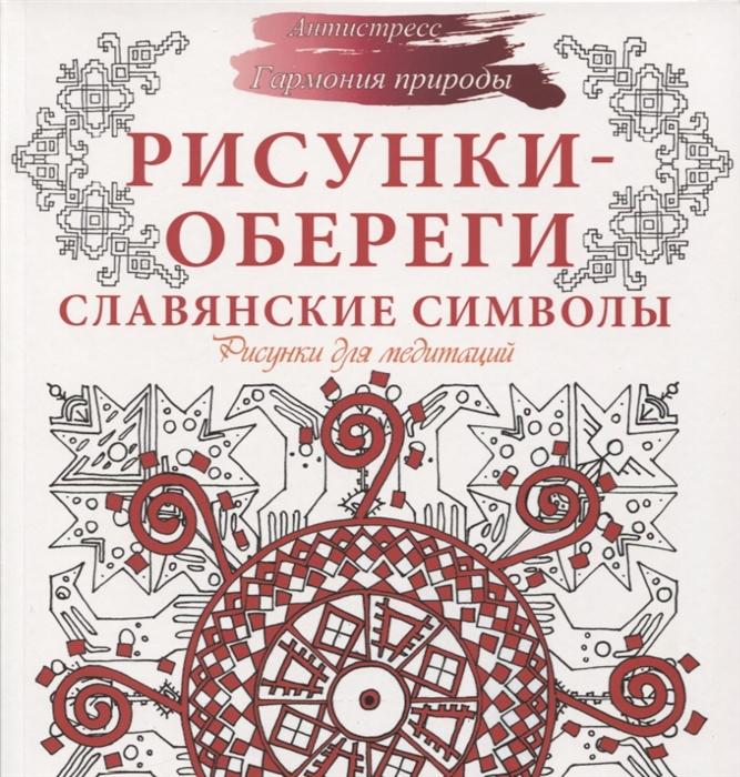 Секирина А. Рисунки-обереги Славянские символы Рисунки для медитаций