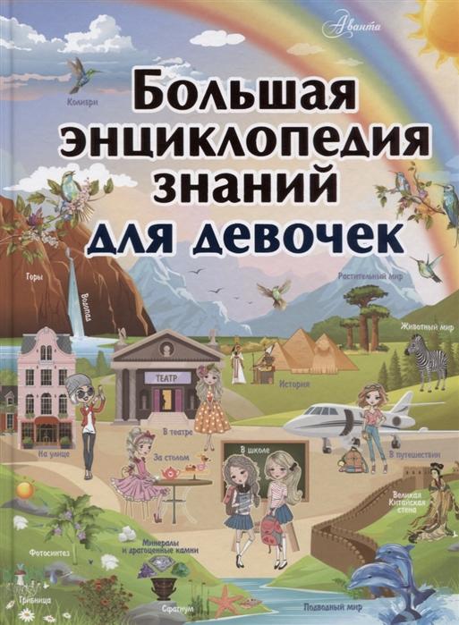 Купить Большая энциклопедия знаний для девочек, АСТ, Универсальные детские энциклопедии и справочники