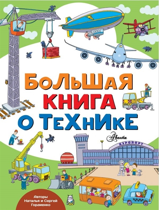 Фото - Гордиенко Н., Гордиенко С. Большая книга о технике гордиенко галина анатольевна большая книга ужасов 33