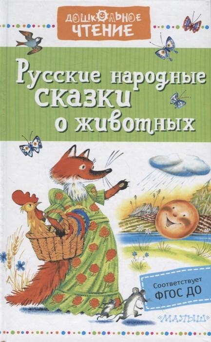 Ушинский К., Капица О., Толстой А. и др Русские народные сказки о животных