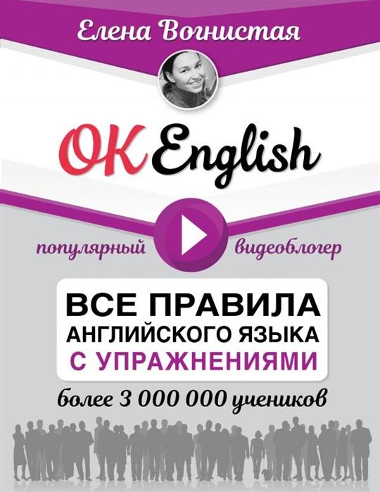 Вогнистая Е. OK English Все правила английского языка с упражнениями
