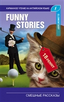 Смешные рассказы. Funny stories. Elementary