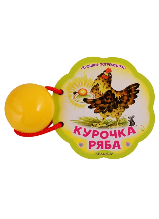 Купить Курочка Ряба, АСТ, Книги - игрушки