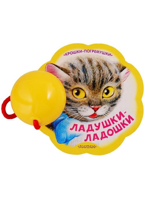 цены Павлова К. (худ.) Ладушки-ладошки