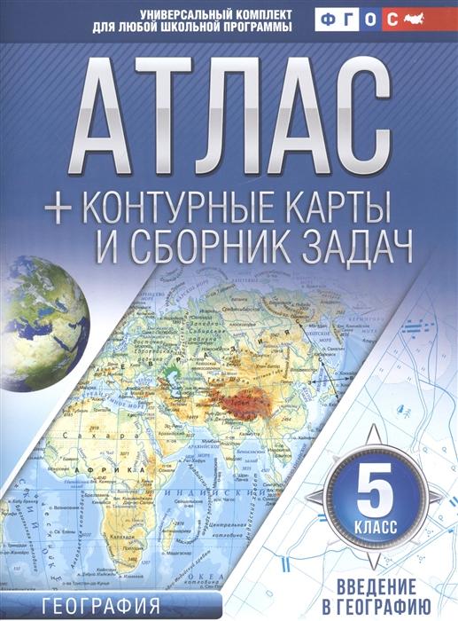 Атлас контурные карты и сборник задач 5 класс География Введение в географию