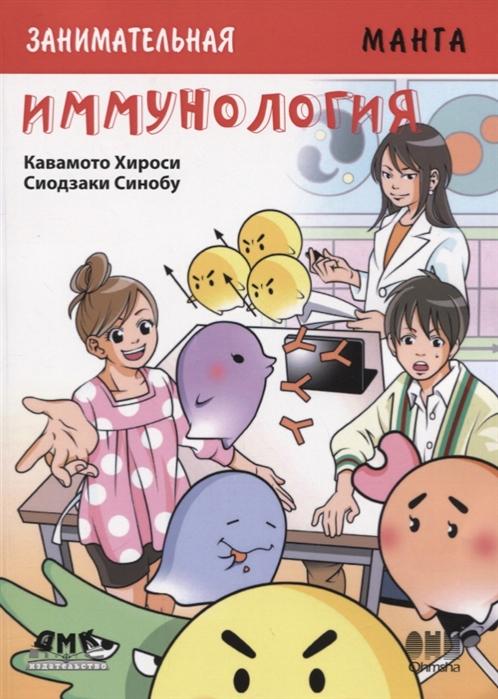 Кавамото Х. Занимательная иммунология Манга