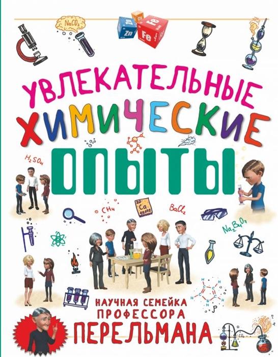 Вайткене Л., Аниашвили К. Увлекательные химические опыты цена
