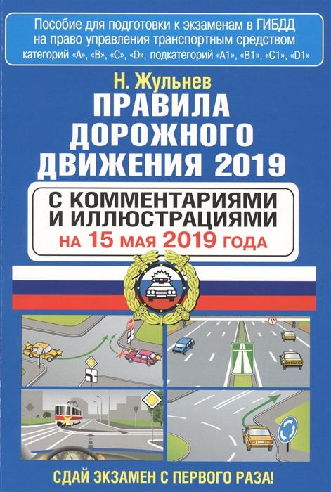Жульнев Н. Правила дорожного движения 2019 с комментариями и иллюстрациями на 15 мая 2019 года