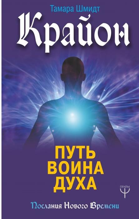 Шмидт Т. Крайон Путь воина Духа
