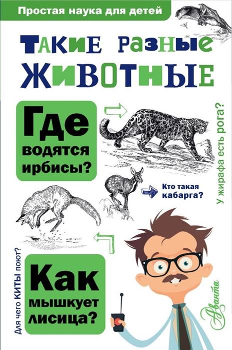 Павлинов И. Такие разные животные стрельникова к такие разные животные