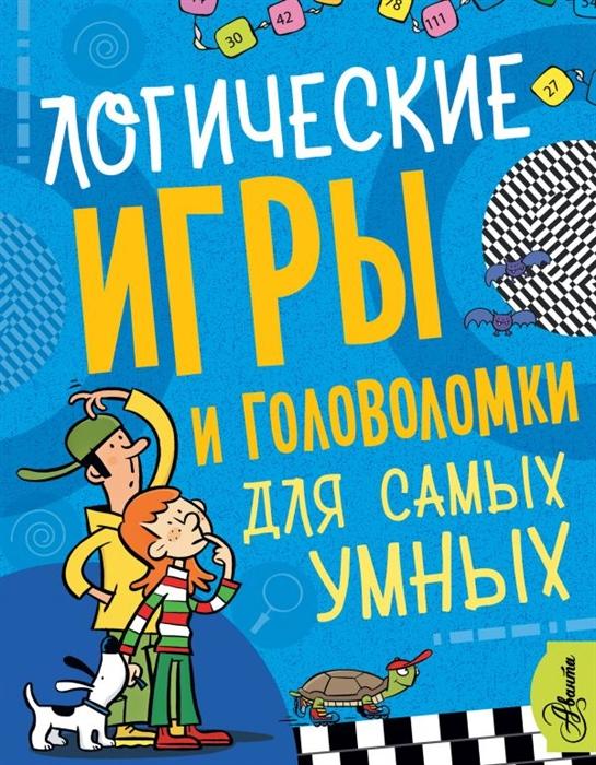 Лебедева Н., Кострикин П. (ред.) Логические игры и головоломки для самых умных
