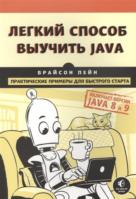 Фото - Пейн Б. Легкий способ выучить Java сьерра к бейтс б изучаем java
