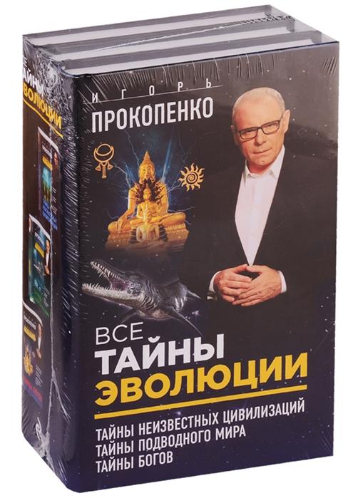 Прокопенко И. Все тайны эволюции Книга 1 Тайны неизвестных цивилизаций Книга 2 Тайны подводного мира Книга 3 Тайны богов комплект из 3 книг