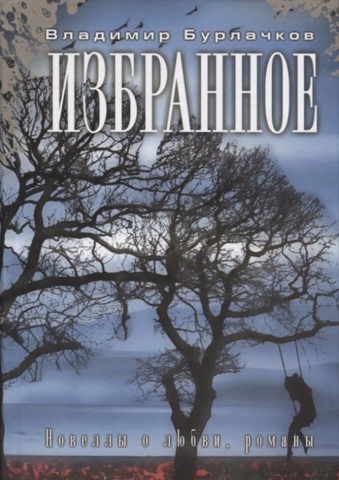 Бурлачков В. Избранное Новеллы о любви романы