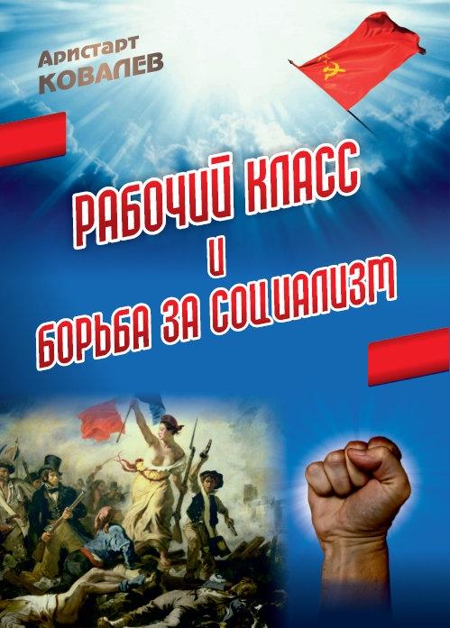 Ковалев А. Рабочий класс и борьба за социализм цена в Москве и Питере