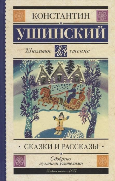 Ушинский К. Сказки и рассказы цена 2017