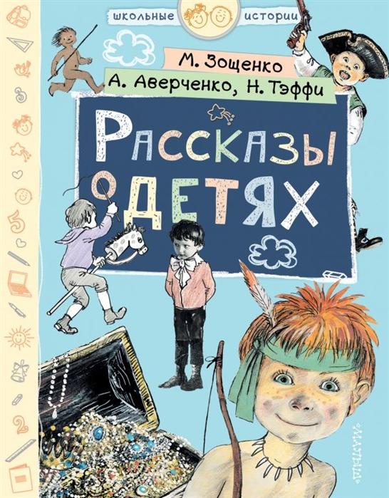 Купить Рассказы о детях, АСТ, Проза для детей. Повести, рассказы