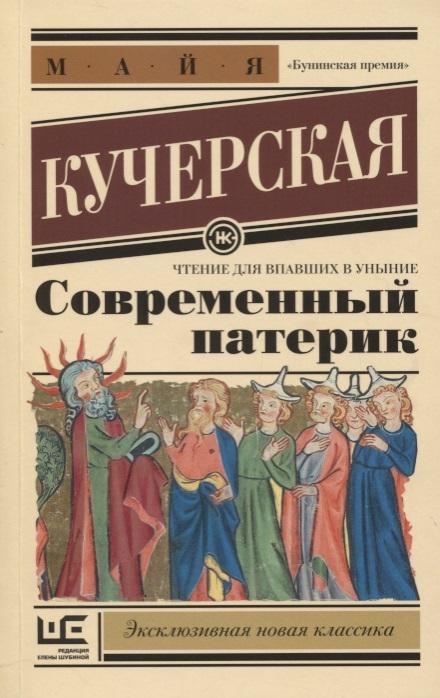 Кучерская М. Современный патерик киево печерский патерик