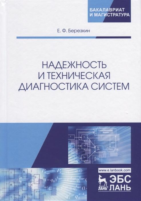 Березкин Е. Надежность и техническая диагностика систем
