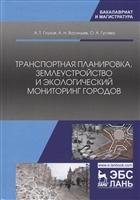 Транспортная планировка, землеустройство и экологический мониторинг городов