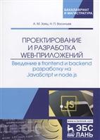 Проектирование и разработка WEB-приложений. Введение в frontend и backend разработку на JavaScript и node.js