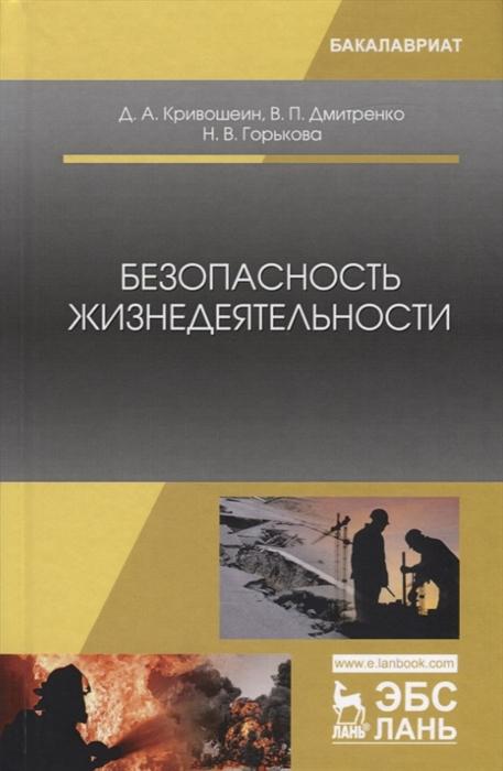 Кривошеин Д., Дмитренко В., Горькова Н. Безопасность жизнедеятельности