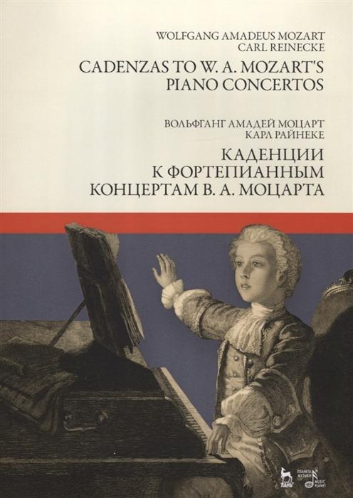 Моцарт В., Райнеке К. Каденции к фортепианным концертам В А Моцарта в а моцарт в а моцарт концертное рондо для валторны с оркестром ми бемоль мажор kv 371 клавир и партия