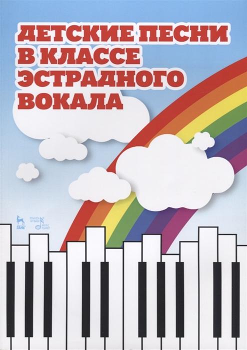 Овчинникова Т. (сост.) Детские песни в классе эстрадного вокала т к овчинникова хоровой театр в современной культуре