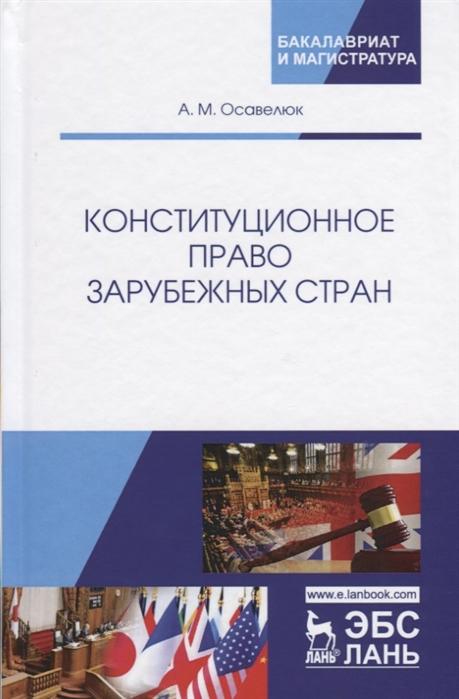 Осавелюк А. Конституционное право зарубежных стран недорого