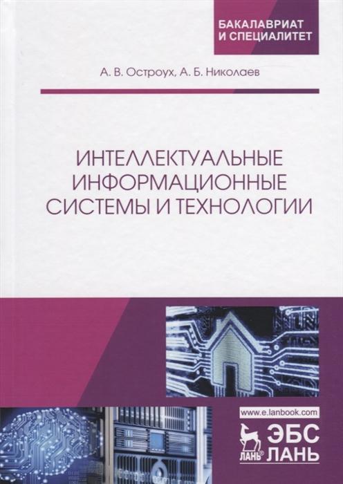 Остроух А., Николаев А. Интеллектуальные информационные системы и технологии