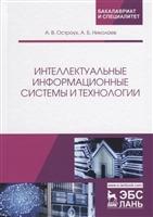 Интеллектуальные информационные системы и технологии
